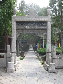 Great Mosque of Xi'an