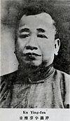 Gu Yingfen.jpg
