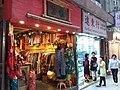 HK 上環 Sheung Wan 永吉街 Wing Kut Street shop October 2018 SSG 22.jpg