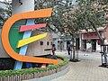 HK 油麻地 Yaumat 駿發花園 Prosperous Garden logo 眾坊街 Public Square Street.jpg
