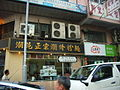 HK Aberdeen Wu Pak Street Chow Chow Noodle Shop 3.JPG