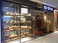 HK CWB 皇室堡 Windsor House mall Japanese style restaurant To To Ya.JPG