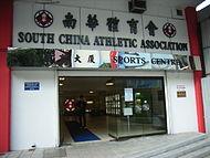 HK Caroline Hill Road SCAA 01.jpg