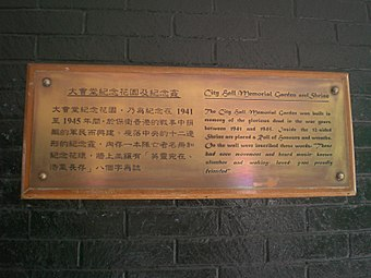 Commemorative plaque at the entrance to Memorial Gardens at Hong Kong City Hall HK Edinburgh Place Pai Bian City Hall Memorial Garden and Shrine.JPG