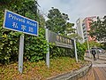 HK King's Park 伊利沙伯醫院 Queen Elizabeth Hospital private Road blue sign Jan-2013.JPG