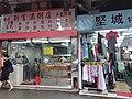 HK SYP 西營盤 Sai Ying Pun 皇后大道西 Queen's Road West August 2019 SSG 19.jpg