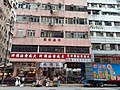HK SYP 西環 Sai Ying Pun 德輔道西 Des Voeux Road West 11am April 2020 SS2 08.jpg
