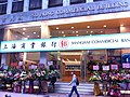 HK Sheung Wan Jervois Street So Ho flowers Shanghai Commercial Bank 12-Nov-2012.JPG