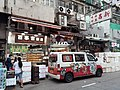 HK WC 灣仔 Wan Chai Road Market shop Pak See Kut Bakery n Luk Chi Fu Kung Fu October 2020 SS2.jpg