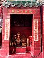 HK temples 香港仔舊大街 Old Main Street Aberdeen Dec 2016 Lnv2 09.jpg