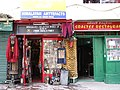 Handicrafts store & ethnic restaurant (7168491913).jpg
