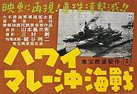 Hawai Mare oki kaisen poster.jpg