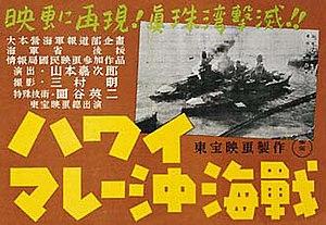 War film - Film poster for Kajiro Yamamoto's Hawai Mare oki kaisen, (ハワイ・マレー沖海戦, The War at Sea from Hawaii to Malaya), Toho Company, 1942