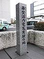 Hiraga Gennai Monument at Fukagawa 01.JPG