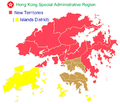 Hong Kong New Territories including Islands District.PNG