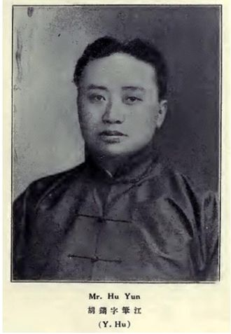 Kweilin incident - Hu Yun, Chairman of the Bank of Communications, was killed in the incident