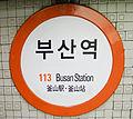 Humetro Busan 02.jpg