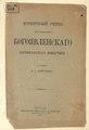 Istoricheskiy ocherk moskovskogo Bogoyavlenskogo pervoklassnogo monastyrya.pdf