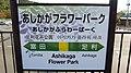 JREast-Ryomo-line-Ashikaga-flower-park-station-sign-20181114-134028.jpg
