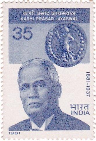 K. P. Jayaswal - Jayaswal on a 1981 stamp of India