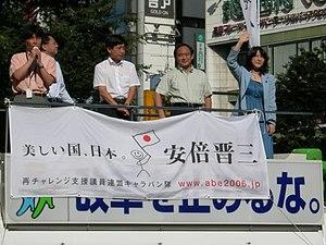 Yoshihide Suga - with Ichita Yamamoto and Satsuki Katayama (September 19, 2006)