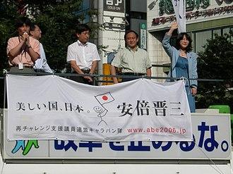Satsuki Katayama - with Ichita Yamamoto and Yoshihide Suga in Shibuya, Tokyo (September 19, 2006)