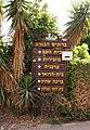 Kfar Sirkin entrance 2.jpg