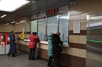 Khovrino (Moscow Metro) - Image: Khovrino (Moscow Metro), ticket office