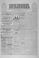 Kievlyanin 1905 214.pdf