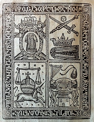 Kingdom of Imereti - Coat of arms of Imereti Kingdom during the reign of king Solomon II, 1803