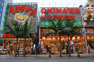 Kokusai-dori (Kokusai street), Naha, Okinawa p...