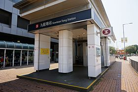 Kowloon Tong Station 2014 04 part6.JPG