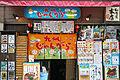 Kyushu Jangara Akhabara Honten - 2015-01-24 (by Keiichi Yasu).jpg