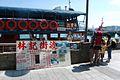 Lam Kei Ferry.jpg