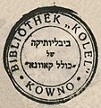 Library of the Kovno Kollel (17022498663).jpg