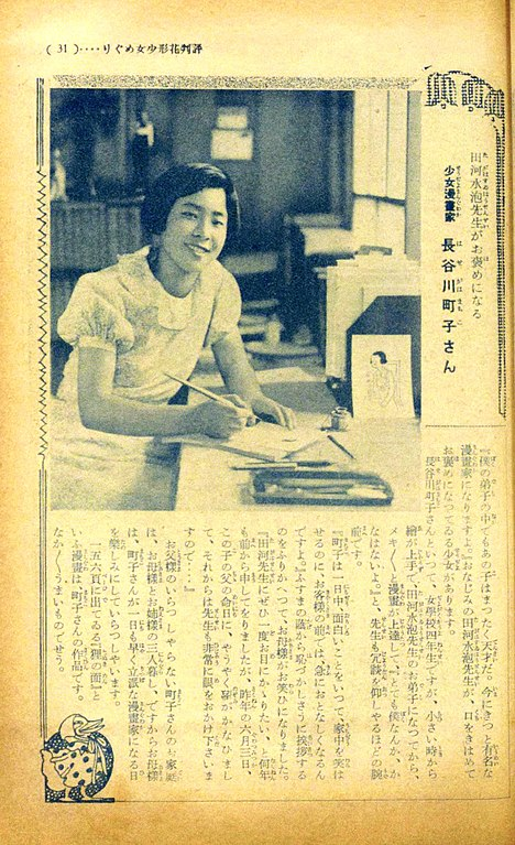 15歳の頃の長谷川町子 Wikipediaより