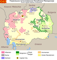 Map of minorities in the Republic of Macedonia by municipality.png