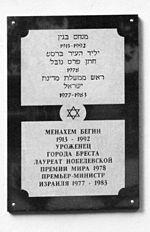 Menahem Begín. Anatomía De Un Líder