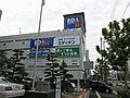 Miyatamachi - panoramio (7).jpg