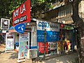 Mobile myanmar IMG 5344.jpg
