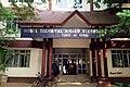Model Technical Higher Secondary School - panoramio.jpg