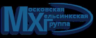 Moscow Helsinki Group - Image: Moscow Helsinki Group Logo