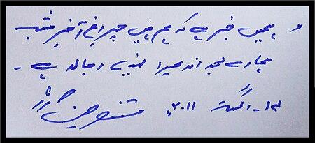 Mustansar hussain tarar safarnama online dating