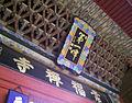 Nagasaki Sofukuji M5575.jpg