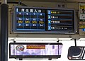Naha Okinawa Japan Fare-display-in-public-transport-01.jpg