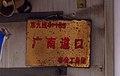 Nameplate of Guangnan level crossing (20170921151048).jpg