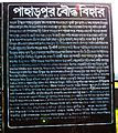 Naogaon Paharpur 11Oct12 IMG 3655.jpg