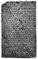 Nazareth Inscription.jpg