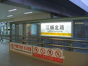 North Jiangyang Road Station.JPG