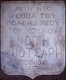 Notis Botzaris house inscription